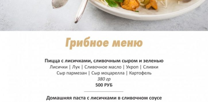 chanterelle-mushrooms-menu-2