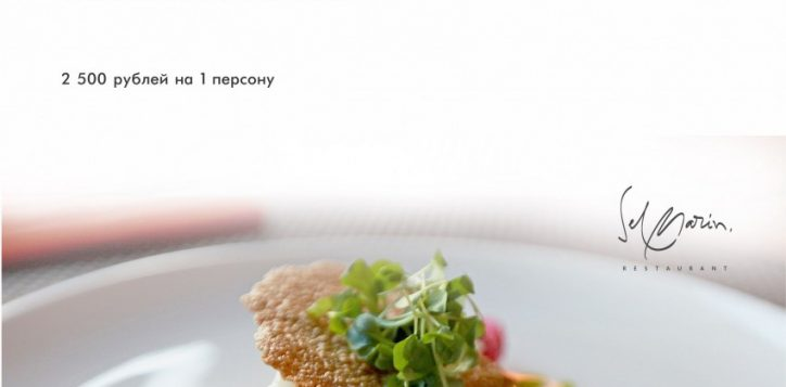 menu-sel-marin-14-february-2-2