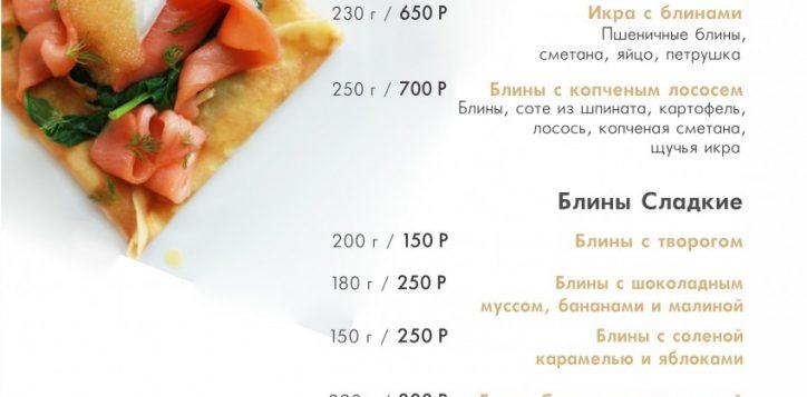 sel-marin_%d1%81repe-menu_2018_menu-ru-2